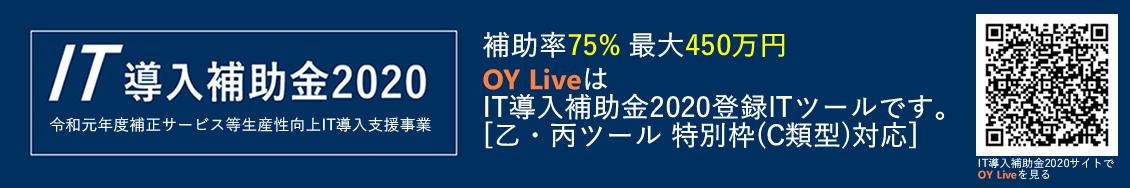 OY Liveは IT導入補助金2020登録ITツールです。 [乙・丙ツール 特別枠(C類型)対応]
